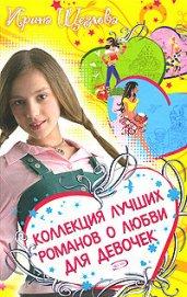 Коллекция лучших романов о любви для девочек (сборник)