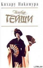 Исповедь гейши - Накамура Кихару