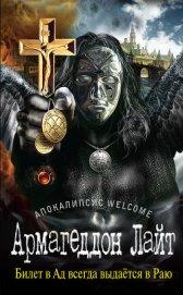 """Армагеддон Лайт - Зотов Георгий Александрович """"Zотов?"""""""