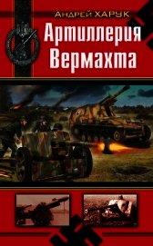 Артиллерия Вермахта - Харук Андрей Иванович
