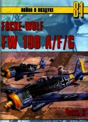 Focke Wulf FW190 A/F/G. Часть 2 - Иванов С. В.