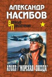 Атолл «Морская звезда» - Насибов Александр Ашотович