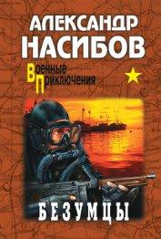 Безумцы - Насибов Александр Ашотович