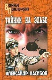 Неуловимые - Насибов Александр Ашотович
