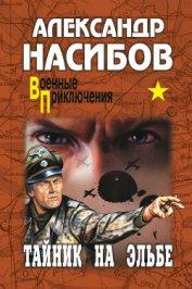 Тайник на Эльбе - Насибов Александр Ашотович