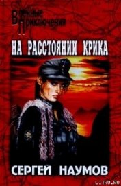 На расстоянии крика - Наумов Сергей Максимович