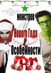 Особенности новогодних праздников у монстров (СИ)