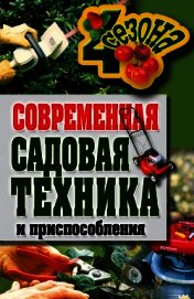 Книга Современная садовая техника и приспособления - Автор Серикова Галина Алексеевна