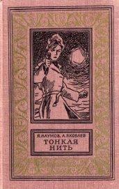 Тонкая нить(изд.1968) - Яковлев Андрей Яковлевич