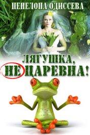 Лягушка, не царевна! (СИ) - Одиссева Пенелопа