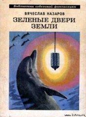 Зеленые двери Земли - Назаров Вячеслав