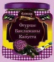 Книга Огурцы. Баклажаны. Капуста - Автор Левашева Е.