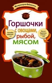 Книга Горшочки с овощами, рыбой, мясом - Автор Коллектив авторов