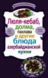 Книга Люля-кебаб, долма, пахлава и другие блюда азербайджанской кухни - Автор Коллектив авторов