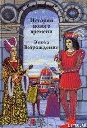 История Нового времени. Эпоха Возрождения