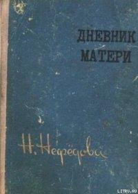 Дневник матери - Нефедова Нина Васильевна