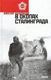 В окопах Сталинграда - Некрасов Виктор Платонович