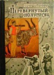 Перевёрнутый полумесяц - Зикмунд Мирослав
