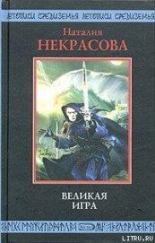 Великая игра - Некрасова Наталья