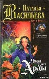 Черная Книга Арды - Васильева Наталья
