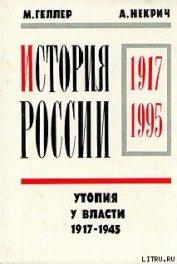1941, 22 июня - Некрич Александр
