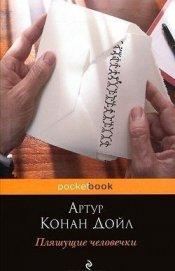 Пляшущие человечки(Сборник) - Дойл Артур Игнатиус Конан