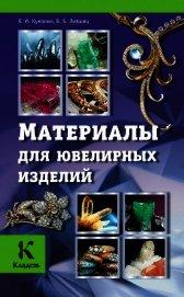 Книга Материалы для ювелирных изделий - Автор Куманин Владимир Игоревич
