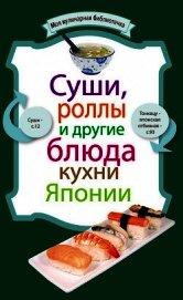 Книга Суши, роллы и другие блюда кухни Японии - Автор Сборник рецептов