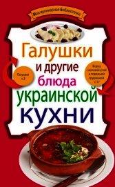 Книга Галушки и другие блюда украинской кухни - Автор Сборник рецептов