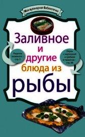 Книга Заливное и другие блюда из рыбы - Автор Сборник рецептов