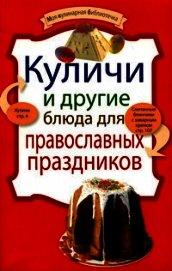 Книга Куличи и другие блюда для православных праздников - Автор Сборник рецептов