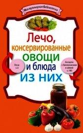 Книга Лечо, консервированные овощи и блюда из них - Автор Сборник рецептов