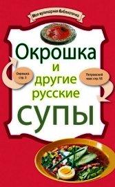 Книга Окрошка и другие русские супы - Автор Сборник рецептов