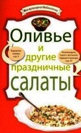 Книга Оливье и другие праздничные салаты - Автор Сборник рецептов