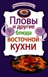 Книга Пловы и другие блюда восточной кухни - Автор Сборник рецептов