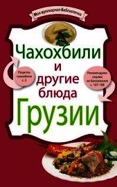 Книга Чахохбили и другие блюда Грузии - Автор Сборник рецептов