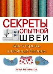 Книга Секреты опытной швеи: виды карманов и способы их обработки - Автор Мельников Илья