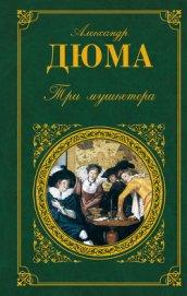 Три мушкетера(ил. М.Лелуара) - Дюма Александр