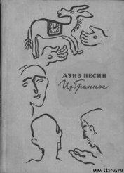 Избранное - Несин Азиз