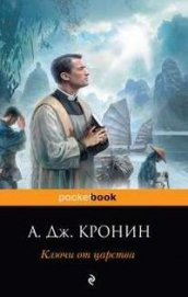 Ключи от царства - Кронин Арчибальд Джозеф