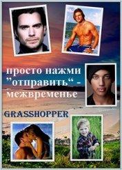 "Межвременье (ЛП) - ""Grasshopper"""