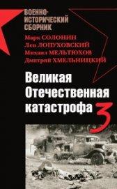 Великая Отечественная катастрофа-3 - Солонин Марк Семенович