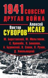 """Нокдаун 1941. Почему Сталин """"проспал"""" удар? - Волтерс Рудольф"""