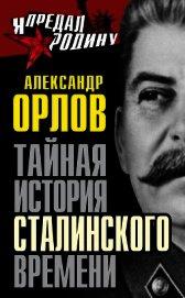 Тайная история сталинского времени - Орлов Александр
