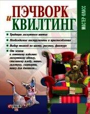 Книга Пэчворк и квилтинг - Автор Кольская Мария
