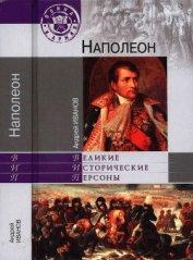 Наполеон - Иванов Андрей Юрьевич