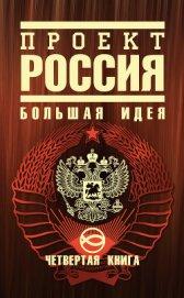Проект Россия - Шалыганов Юрий Викторович