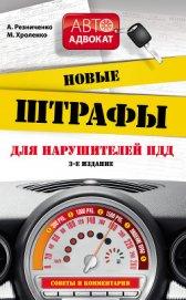 Новые штрафы для нарушителей ПДД: советы и комментарии - Хроленко Максим