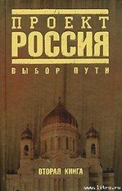 Книга Проект Россия. Выбор пути - Автор Автор неизвестен