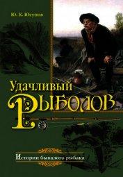Книга Удачливый рыболов - Автор Юсупов Юрий Константинович